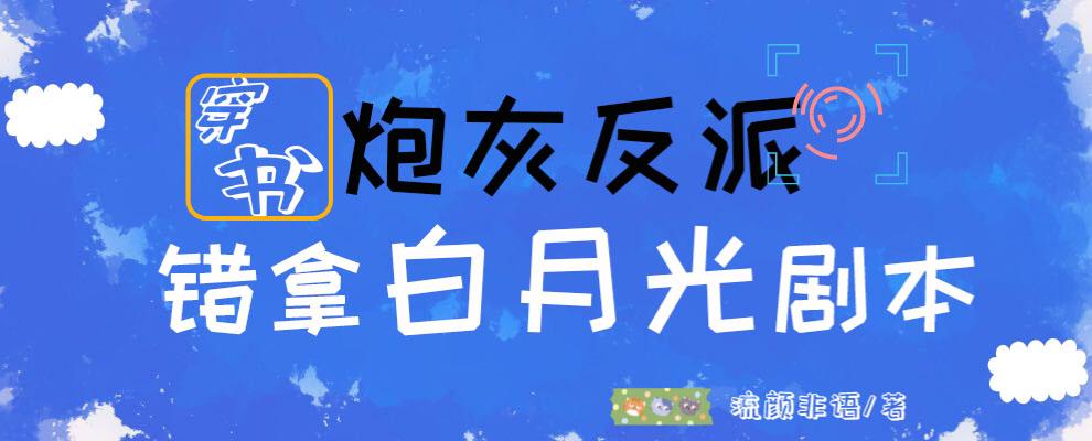 【穿书】炮灰反派错拿白月光剧本