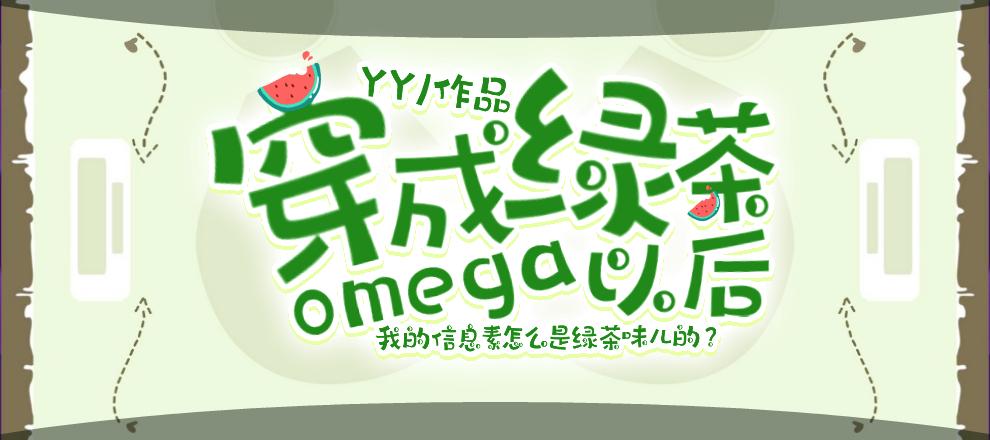 穿成绿茶omega以后