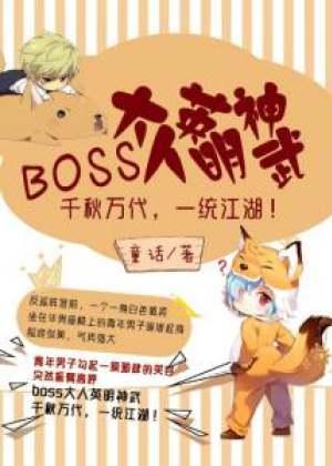 boss大人英明神武,千秋万代,一统江湖!