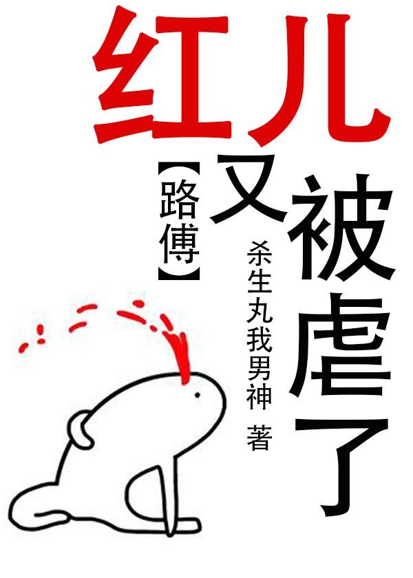 【路傅】红儿又被虐了