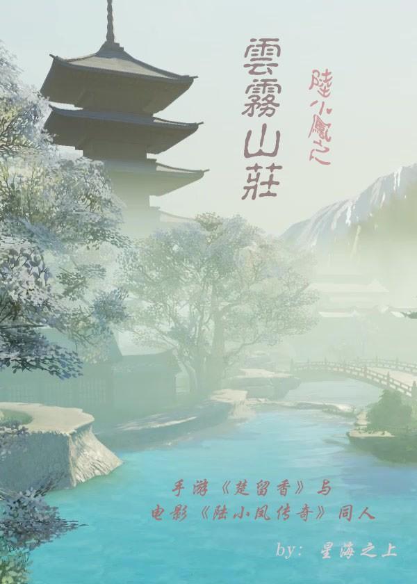 【陆小凤】云雾山庄