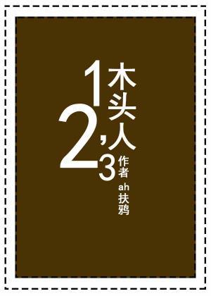 123,木头人