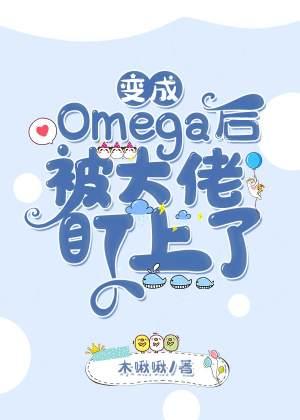 变成Omega后被大佬盯上了