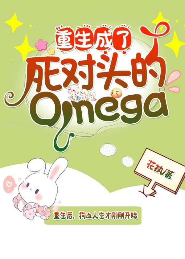 重生成了死对头的Omega