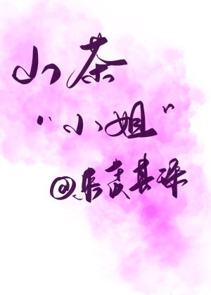 "山茶""小姐"""