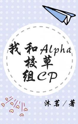 我和Alpha校草组CP