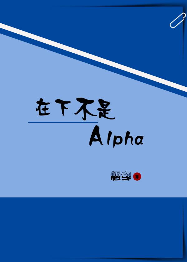 在下不是alpha