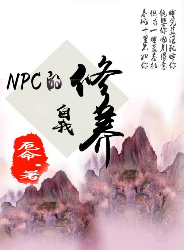 NPC的自我修养