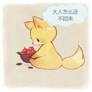 救救这个可怜的小狐狸吧