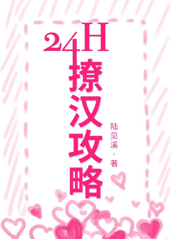 24h撩汉攻略