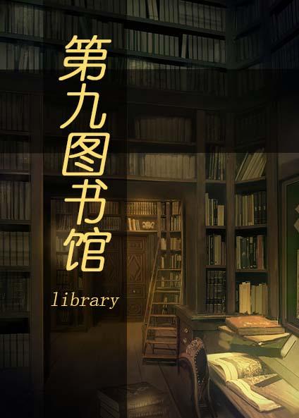 第九图书馆