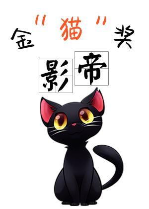 """金""""猫""""奖影帝"""