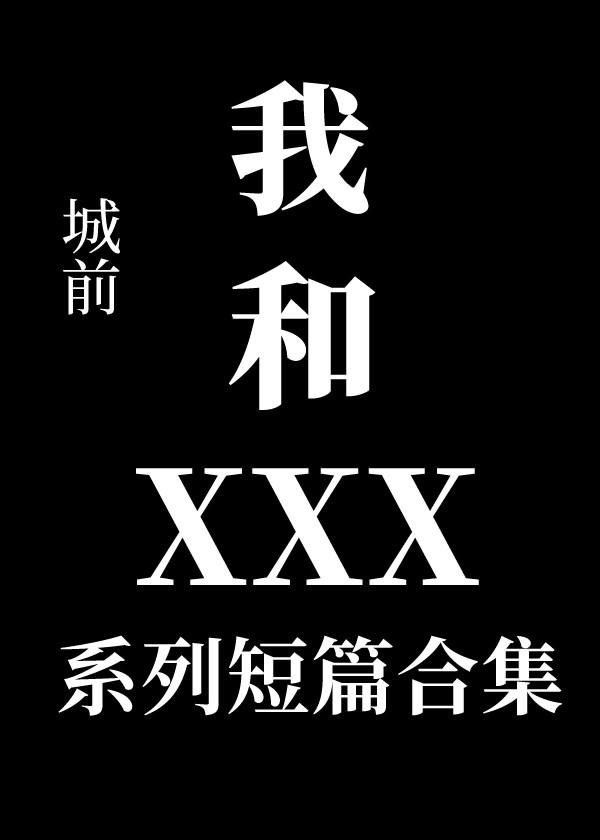 我和XXX系列短篇合集