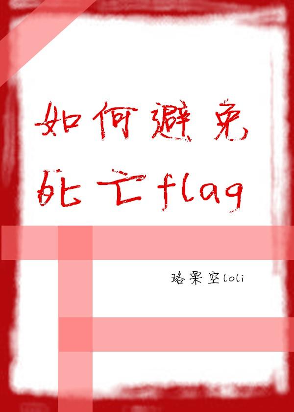 如何避免死亡flag