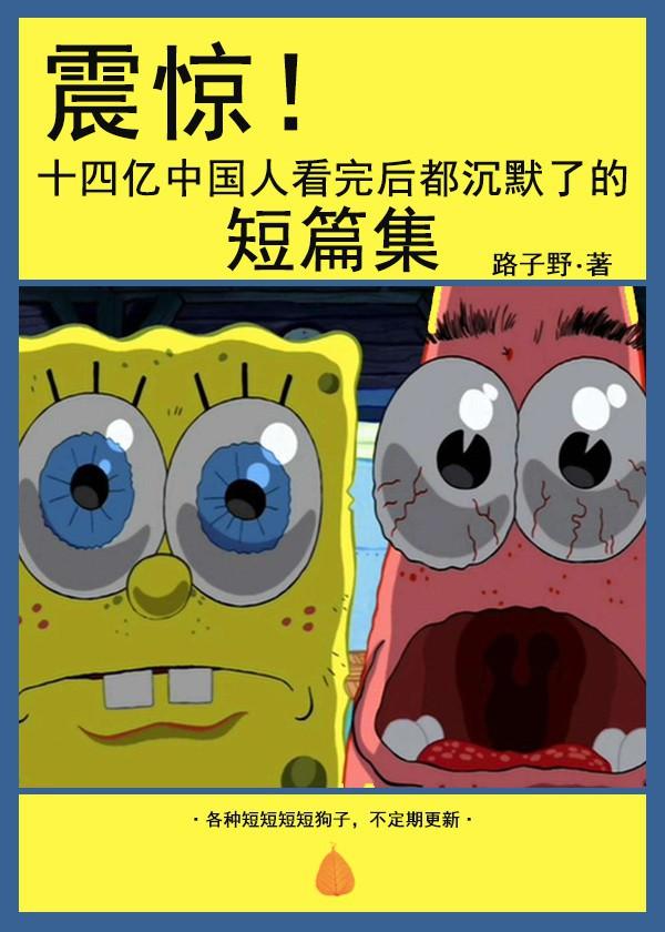 震惊,十四亿中国人看完后都沉默了的短篇集