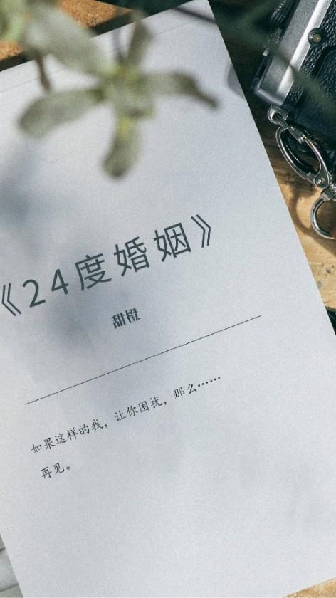 24度婚姻