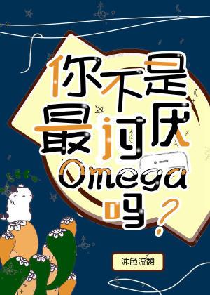 你不是最讨厌Omega吗