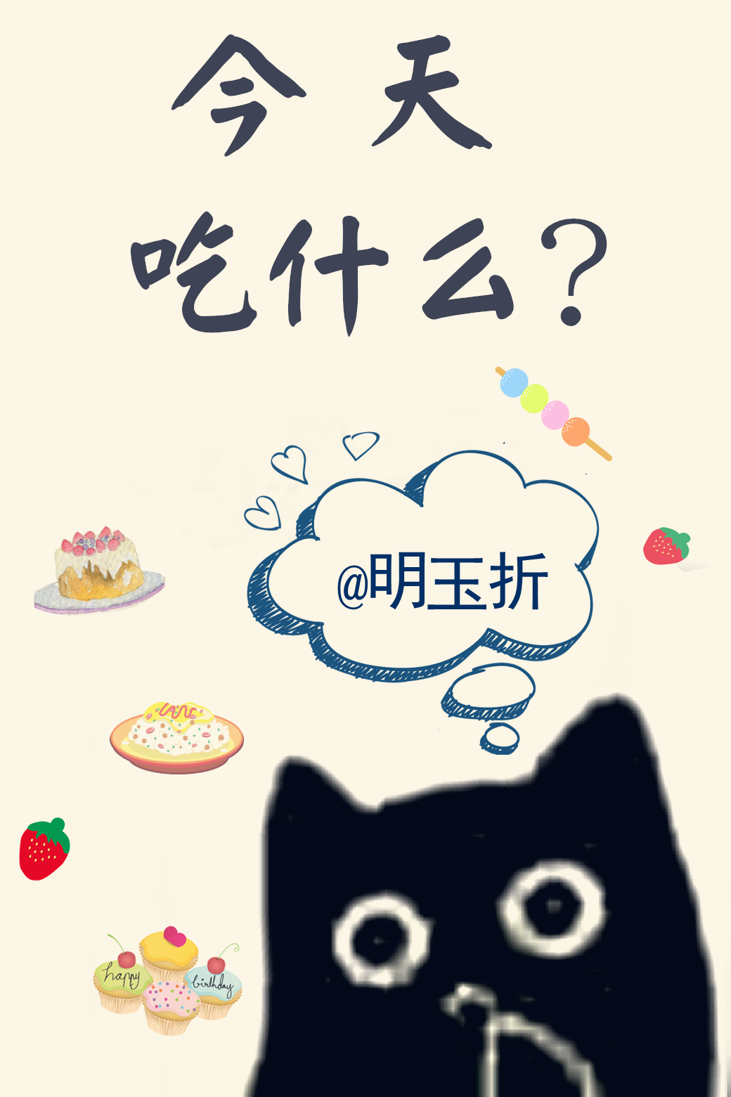 今天吃什么?