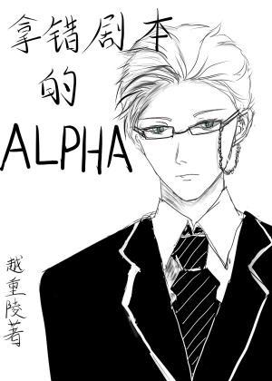 拿错剧本的alpha