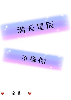 满天星辰不及你