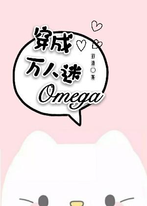 穿成万人迷omega