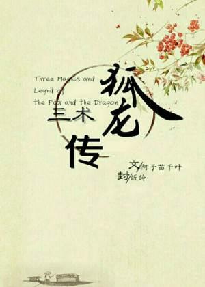 三术狐龙传