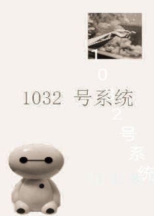 1032号系统
