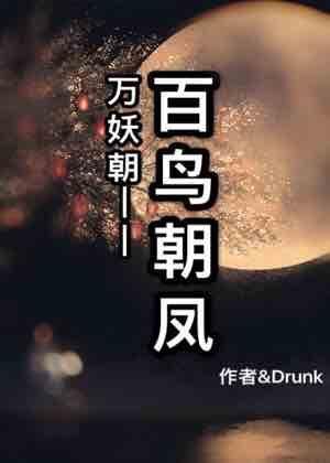 万妖朝之百鸟朝凤