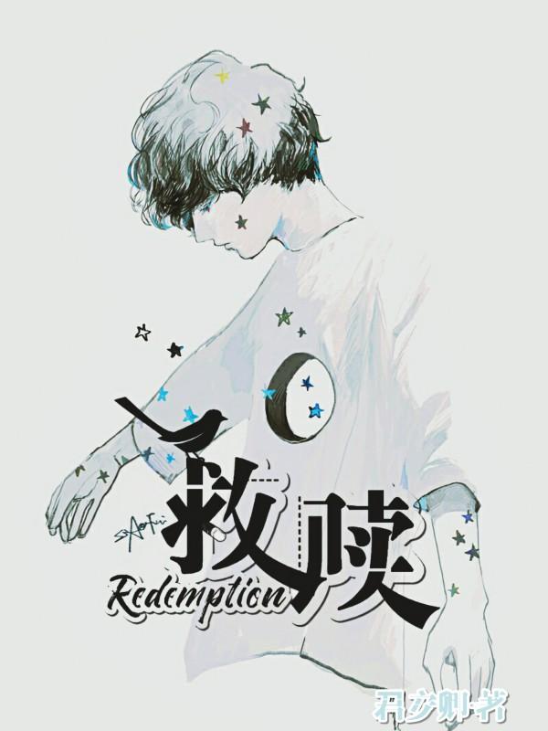 救赎-Redemption