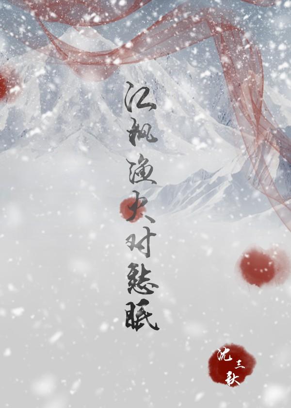 《江枫渔火对愁眠》
