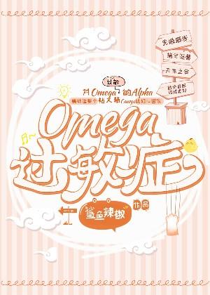 Omega过敏症
