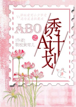 [ABO]诱A计划