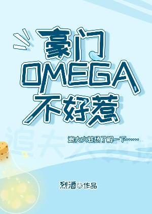 豪门omega不好惹