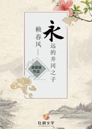 赖春风——永远的井冈之子