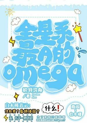 全星系最A的Omega
