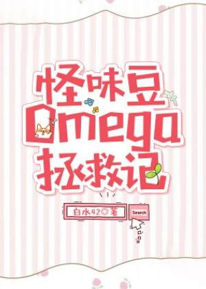 怪味豆Omega拯救记