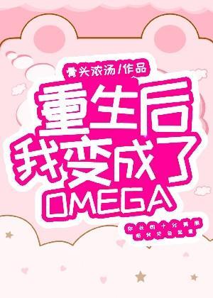 重生后我变成了omega