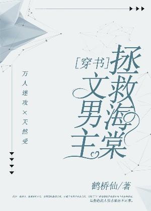 【穿书】拯救海棠文男主