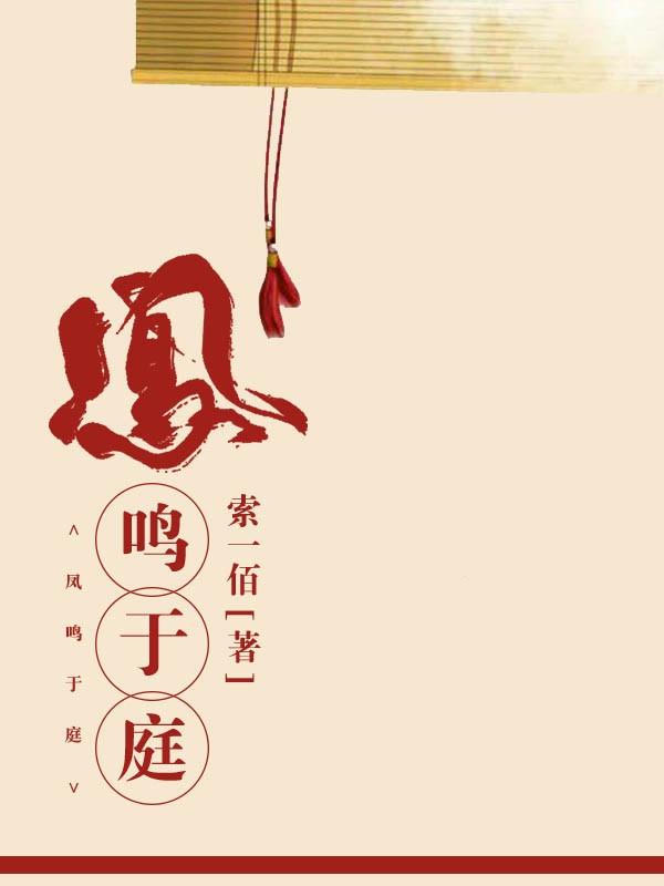 凤鸣于庭(bl)