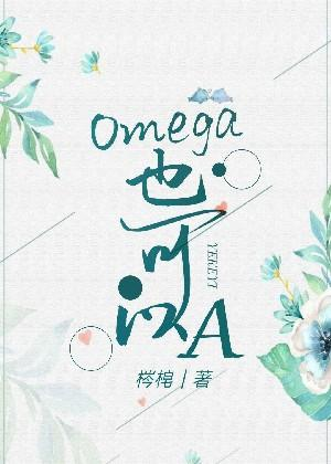 Omega也可以A
