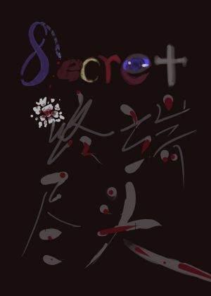 secret:终端尽头