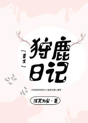 【重生】狩鹿日记