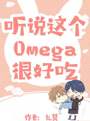 听说这个Omega很好吃